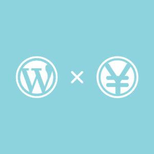 WordPressを使った「ブログの収益化方法」【超初心者向け】