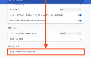 GoogleChromeの既定ブラウザ