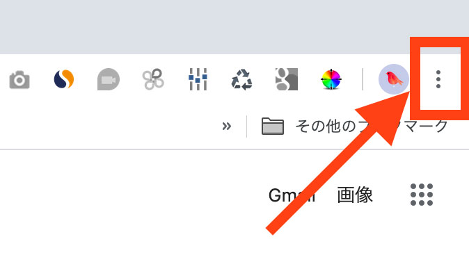 GoogleChromeの設定