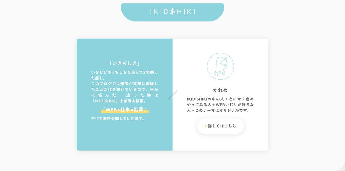 IKIDISHIKI[いきぢしき]