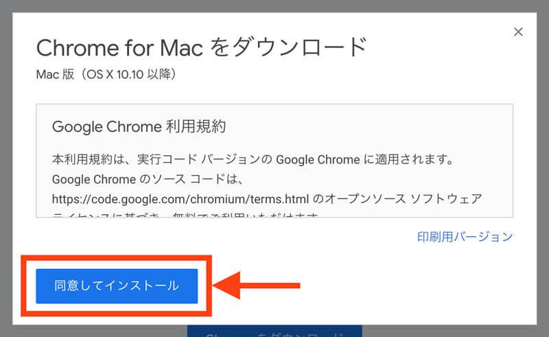 GoogleChromeに同意してインストール