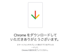GoogleChromeのこの画面はスルー
