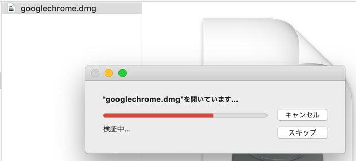 GoogleChromeをインストール中