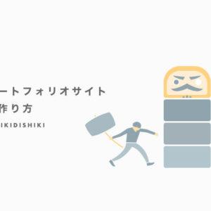 ポートフォリオサイトの作り方【初心者向け】