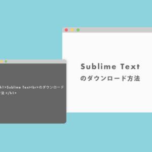 【簡単】Sublime Textのダウンロード方法【Mac・Windows対応】