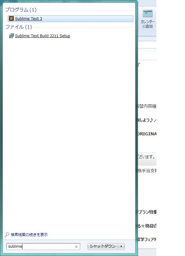 WindowsでSublime Textを開く
