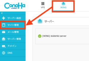 ConoHa WINGのサイト管理