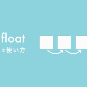 CSS:floatの使い方と解除方法