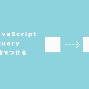 ポートフォリオサイトをJavaScript(jQuery)使って動きを出していく