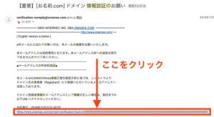 お名前.comのメール確認