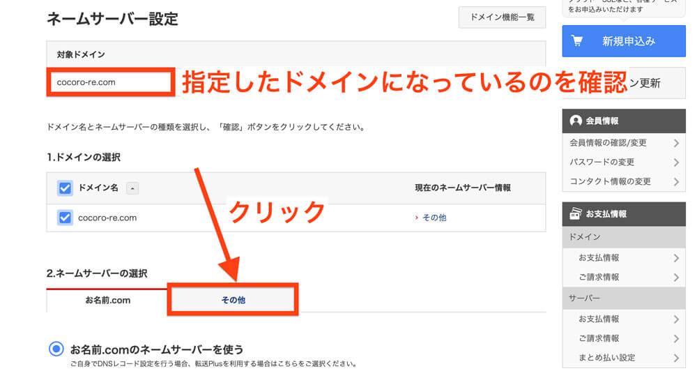 お名前.comのネームサーバーを変更