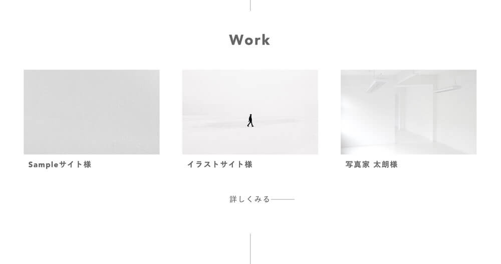 Workデザイン1:作品横並び