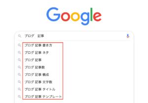 Google検索で関連キーワードを見る