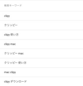 Googleサーチコンソールでキーワードを見る