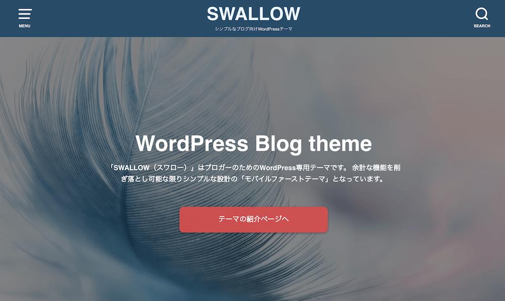 SWALLOW:無駄なものを徹底排除したシンプルなテーマ