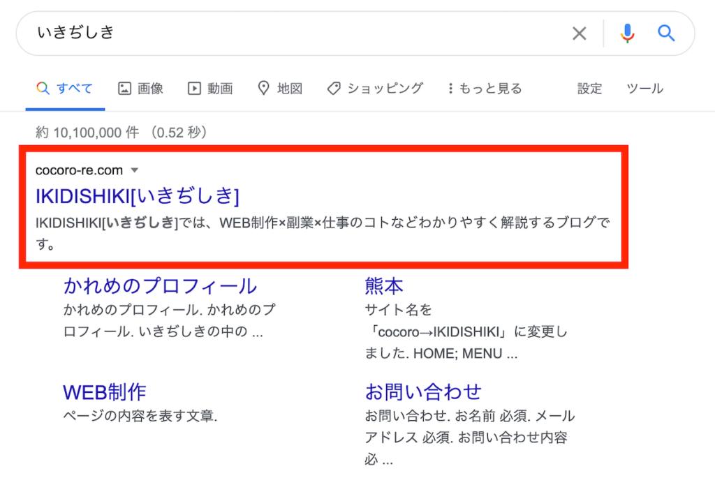 IKIDISHIKI[いきぢしき]の検索結果