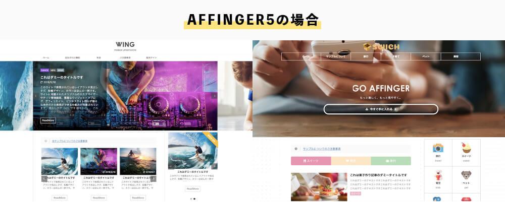 AFFINGERのデザイン例