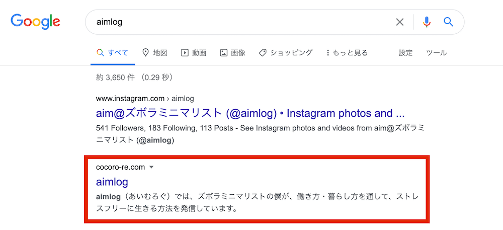 aimlog(あいむろぐ)の検索結果