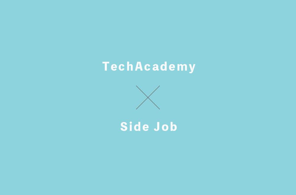 副業向けプログラミングスクールはTechAcademyでいい件