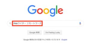 Googleに