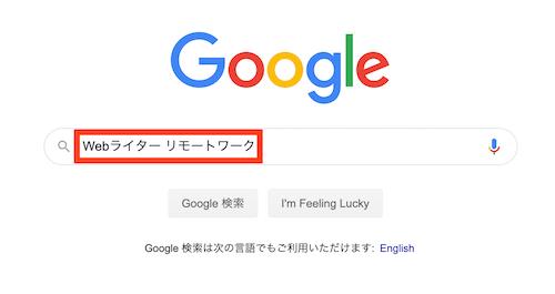 Google検索窓に「Webライター リモートワーク」と打つ