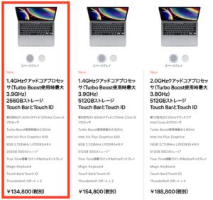 おすすめのMacBook Pro