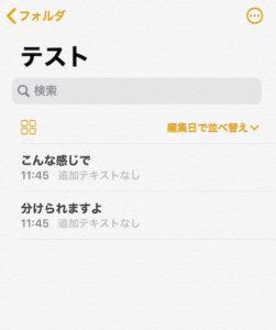 iPhoneアプリ『メモ』は使いやすいよ