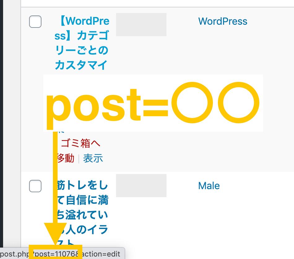WordPressの投稿IDを確認する方法