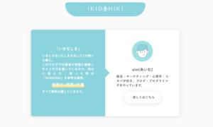 IKIDISHIKI(いきぢしき)