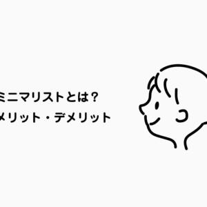 ミニマリストとは?メリット・デメリット【シンプルな生き方】