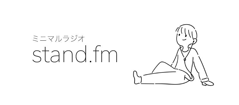 stand.fm:aimのミニマルラジオ
