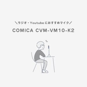 【COMICA】CVM-VM10-K2を徹底レビュー【使い方も解説】