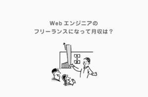 Webエンジニアとしてフリーランスになって月収は?
