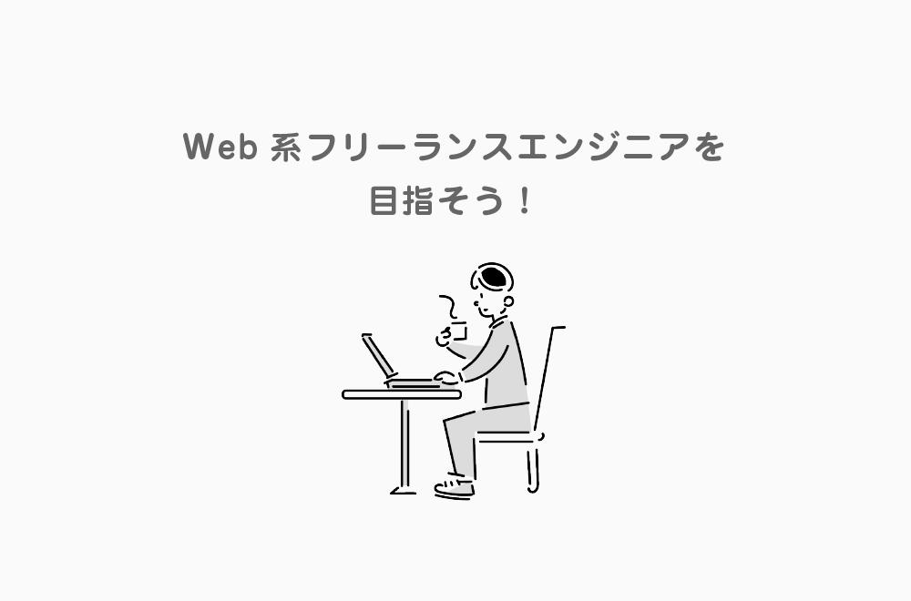 Web系フリーランスエンジニアを目指そう!