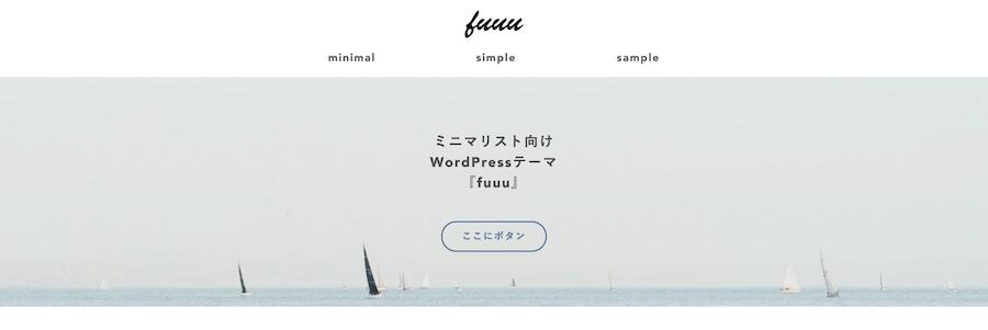 ミニマリスト向けWordPressテーマ『fuuu』