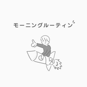 【20代ミニマリスト】平日のモーニングルーティン【7つの習慣】